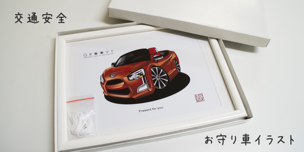 全てのイラストが交通安全のお守り車イラストになります。